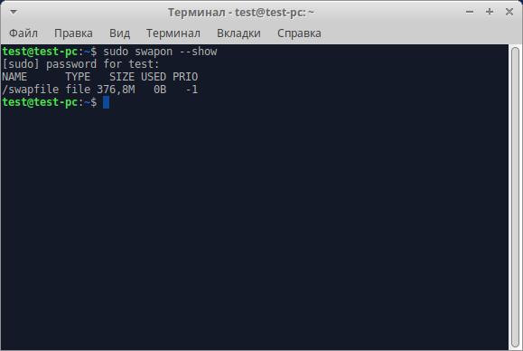 Создание и настройка swap в Ubuntu: Система сообщает о наличии swap-файла.