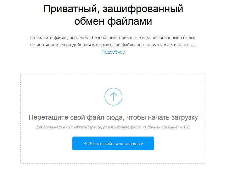 Обмен зашифрованными файлами через Firefox Send