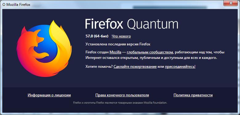 Релиз Firefox 57: новый web-движок Quantum и другие новшества