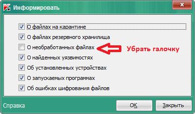 Как удалить файлы с отложенной обработкой в Kaspersky Security Center 10