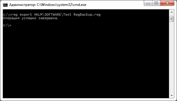 Reg Export или Экспорт данных реестра Windows в файл