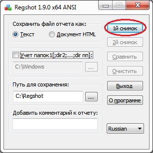 Как посмотреть изменения в реестре Windows