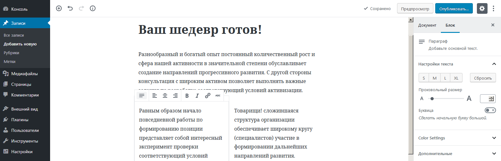 ClassicPress - форк WordPress без редактора Gutenberg