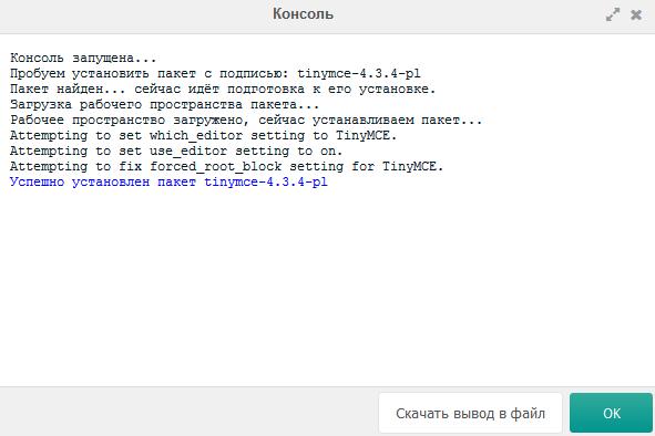 Установка плагинов (дополнений, пакетов) в MODX