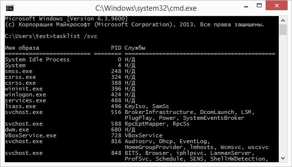 Как посмотреть список процессов в Windows на удаленном компьютере