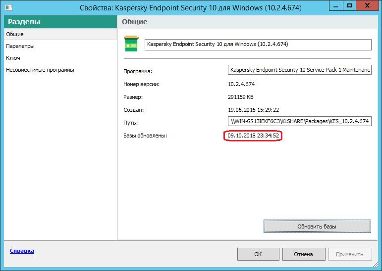 Обновление антивирусных баз дистрибутивов через Kaspersky Security Center