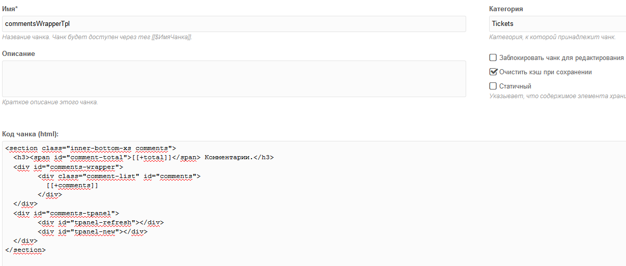 Как сделать форму с комментариями в MODX Revolution