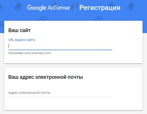 Как добавить свой сайт в Google AdSense