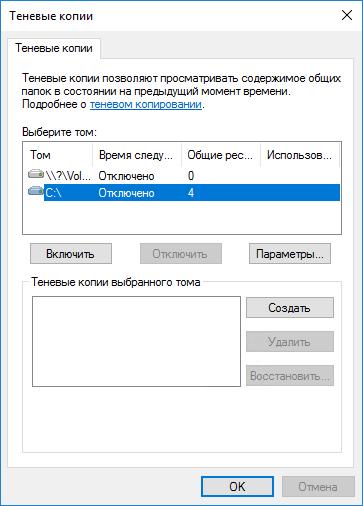 Теневые копии в Windows
