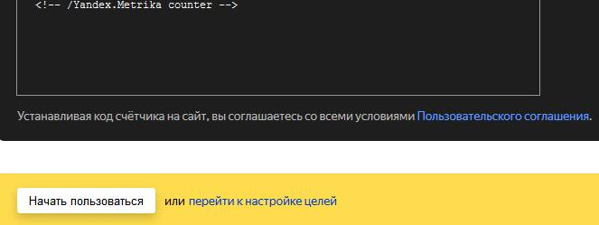 Установка Яндекс.Метрики на сайт с MODX Revolution