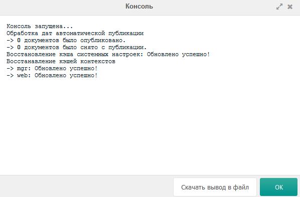 Как убрать .html в конце URL в MODX Revolution