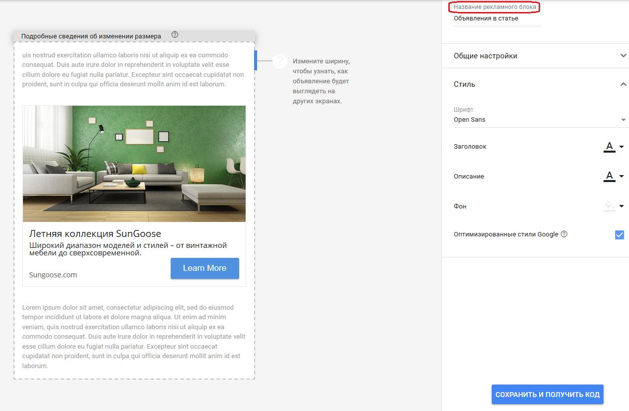 Создание рекламных объявлений в Google AdSense