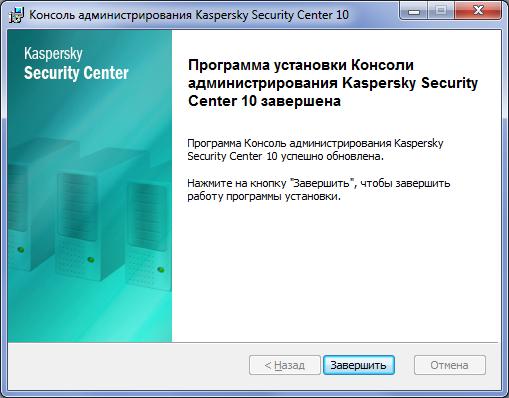 Обновление сервера администрирования Kaspersky Security Center