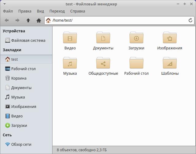 Первый взгляд на Xubuntu 18.10