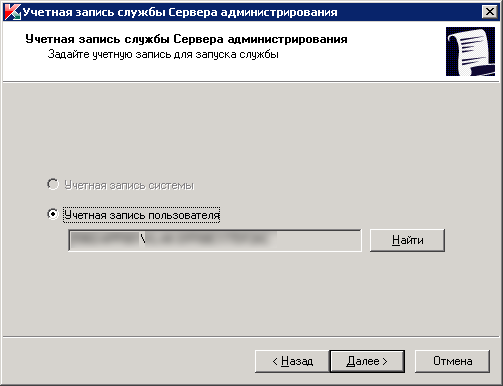 Как правильно изменить учетную запись для запуска службы сервера администрирования Kaspersky Security Center