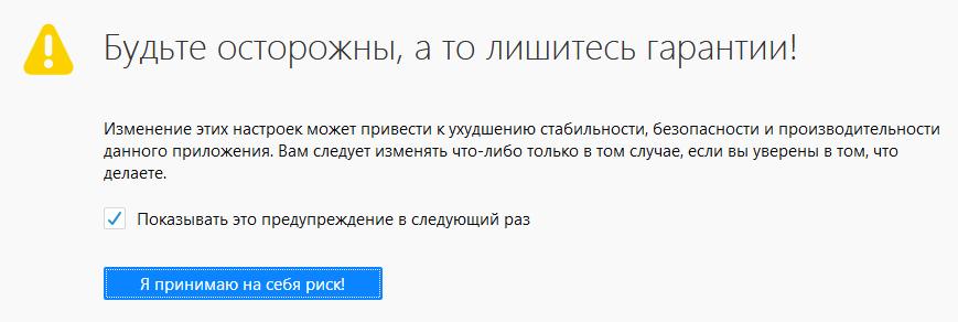 Отключаем сбор телеметрии в Mozilla Firefox
