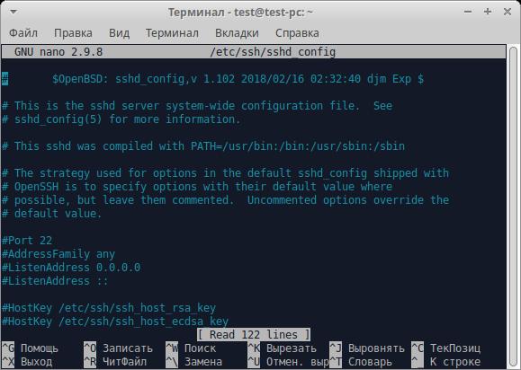 Установка и настройка SSH-сервера в Ubuntu