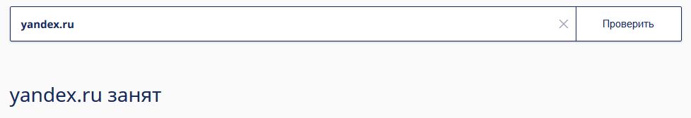 Как проверить домен через WHOIS