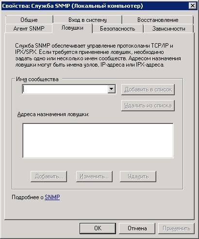 Если в свойствах службы SNMP нет вкладок Безопасность, Ловушки и Агент SNMP