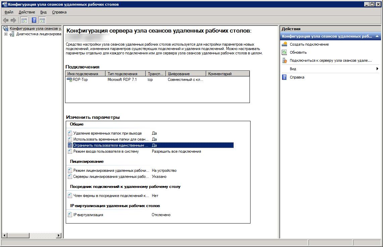 Как в Windows включить/отключить ограничение пользователей единственным сеансом