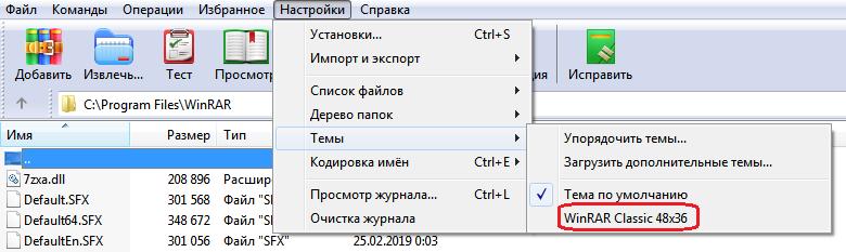 Как вернуть классическую тему в WinRAR