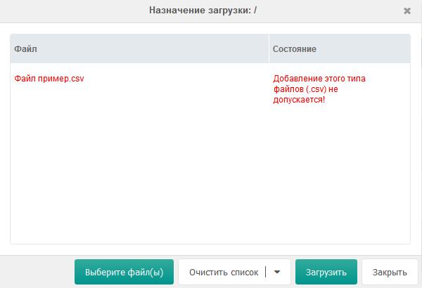 """MODX Revolution: ошибка """"Добавление этого типа файлов не допускается"""""""