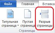 Фишки Microsoft Word, о которых знают не все