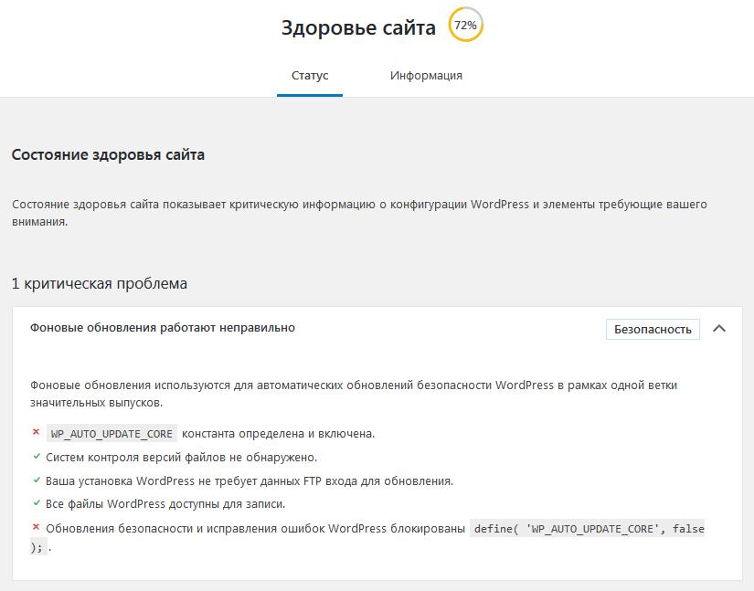 WordPress 5.2 вводит проверку обновлений по цифровой подписи