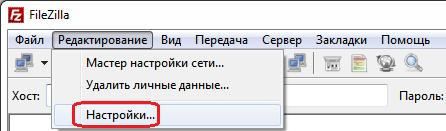 Как отключить пассивный режим FTP в FileZilla