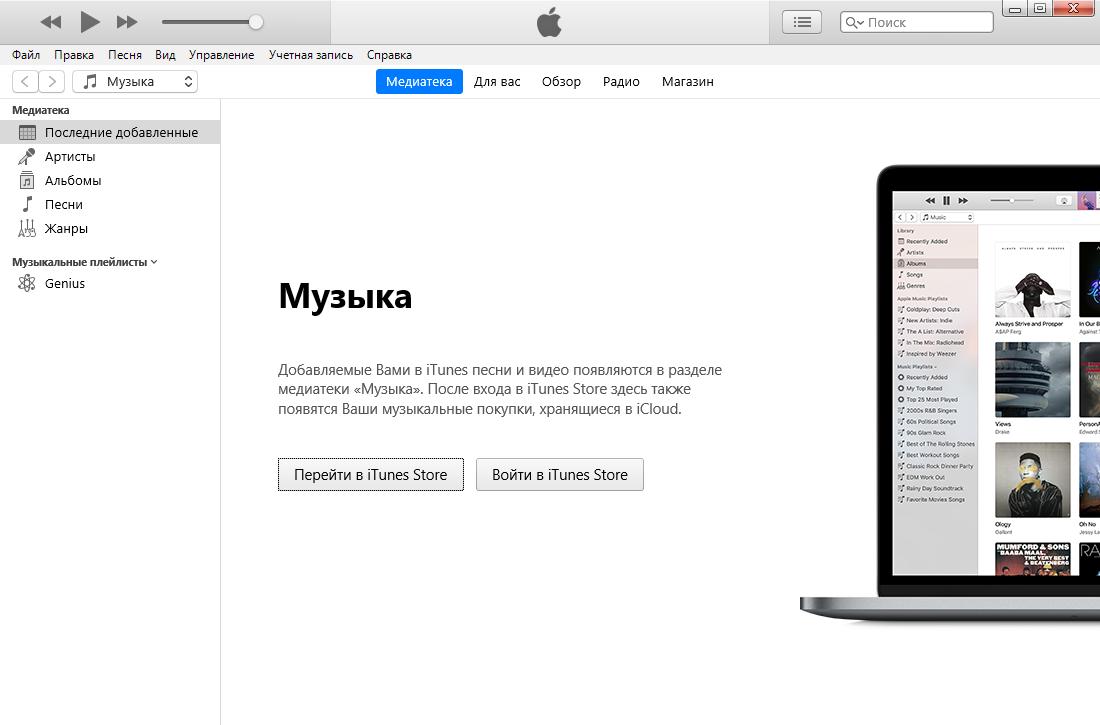 Apple прощается с iTunes