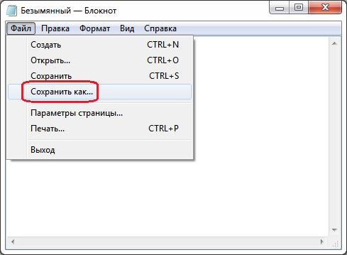 Как сменить кодировку файла через Блокнот Windows