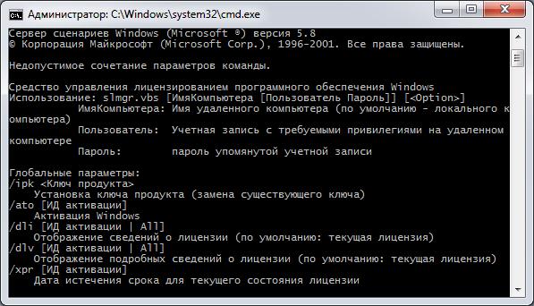 Информация об активации Windows и Office через командную строку