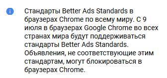 Google Chrome будет блокировать навязчивую рекламу