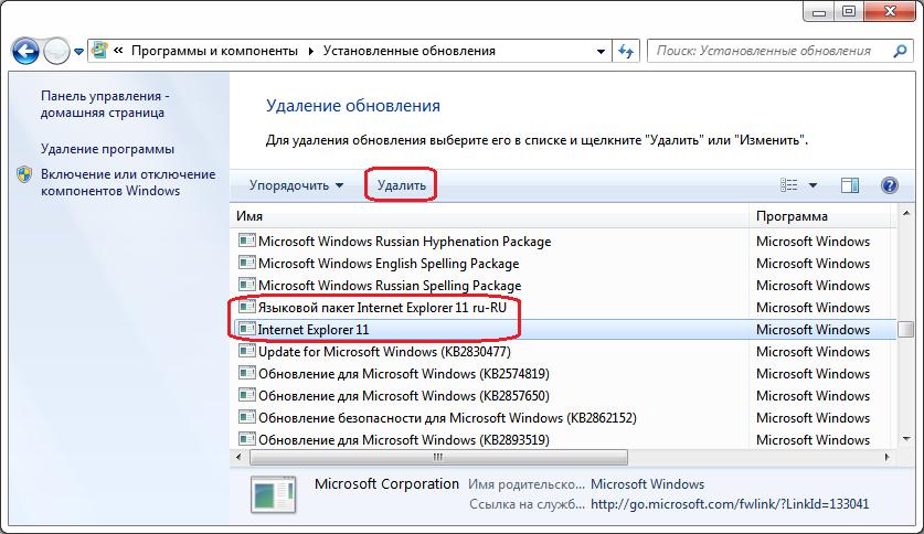 Как удалить Internet Explorer 11 из Windows 7