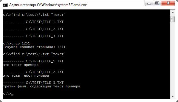 Поиск текста в файлах через командную строку Windows
