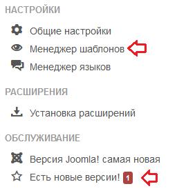 Как установить шаблон в Joomla