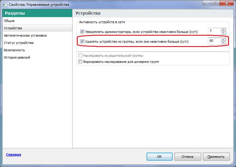 Почему пропадают компьютеры с сервера Kaspersky Security Center