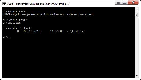 Поиск файлов в командной строке Windows