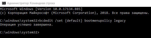 Как вернуть вход в безопасный режим через F8 в Windows 10