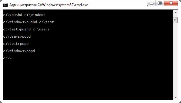 Переход между папками в Windows командами PUSHD и POPD