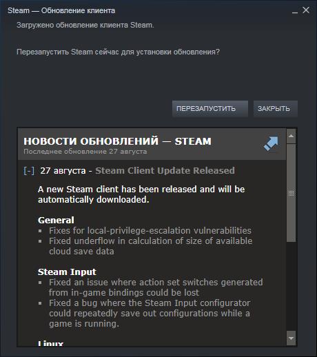 Вышло обновление клиента Steam с исправлением серьезных уязвимостей
