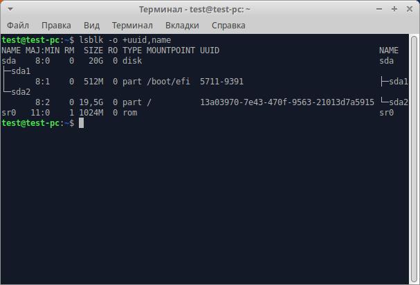 Просмотр UUID диска в Linux