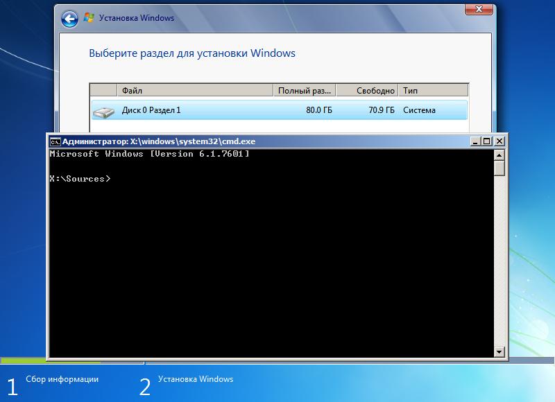 Как открыть командную строку при установке Windows