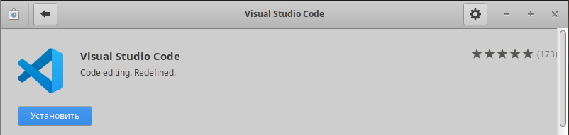 Установка Visual Studio Code в Ubuntu