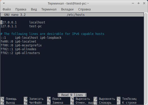 Файл hosts в Linux