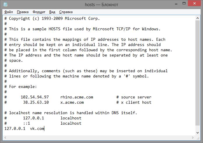 Файл hosts в Windows