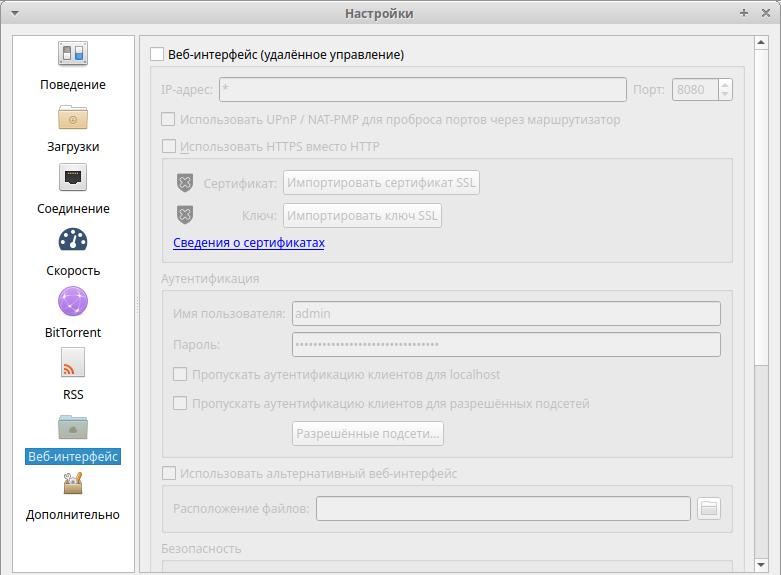 Настройка qBittorrent в Ubuntu для скачивания и раздачи файлов