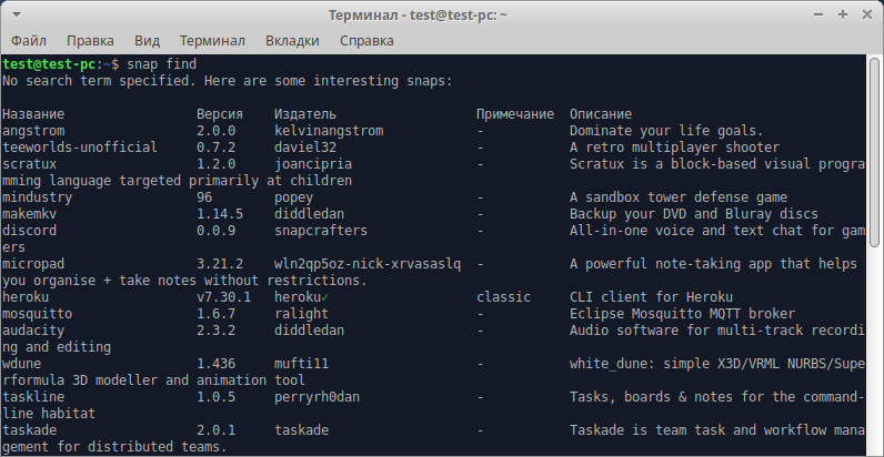 Snap-пакеты в Ubuntu: основы работы