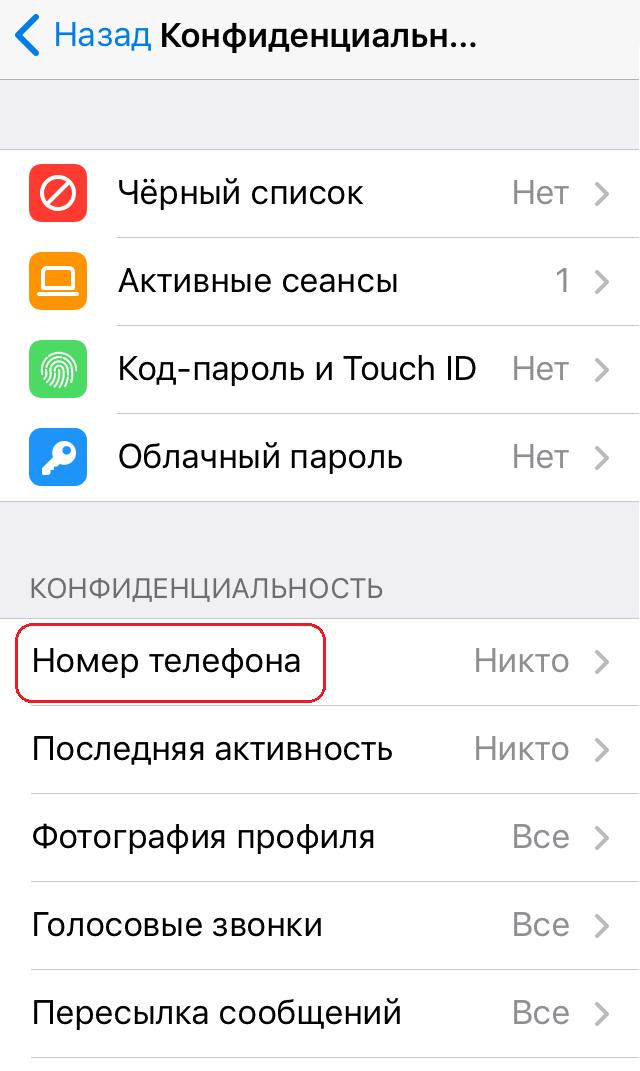 В Telegram 5.11 добавлена функция сокрытия номера телефона