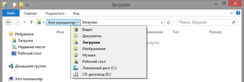 Адресная строка Проводника Windows